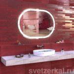 Зеркало с подсветкой Rima